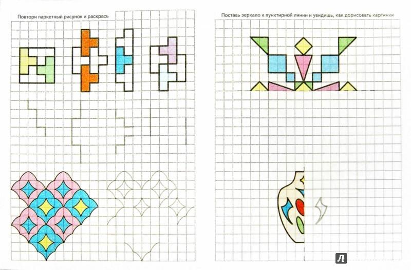Иллюстрация 1 из 36 для Чудесная клеточка. Щенок. Часть 1 - И. Медеева | Лабиринт - книги. Источник: Лабиринт