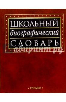 Школьный биографический словарь