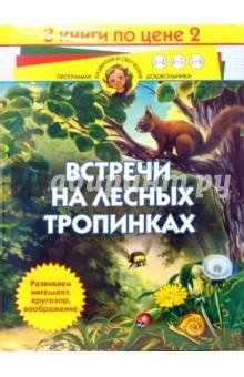 Встречи на лесных тропинках. Комплект из 3-х книг