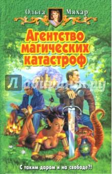 Агентство магических катастроф: Фантастический роман