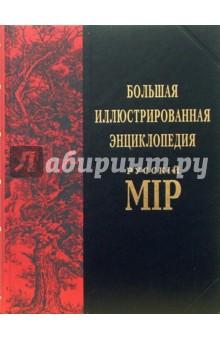 Большая иллюстрированная энциклопедия Русскiй Мiр. Том 4