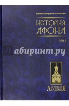 История Афона. В 2 томах. Том 1