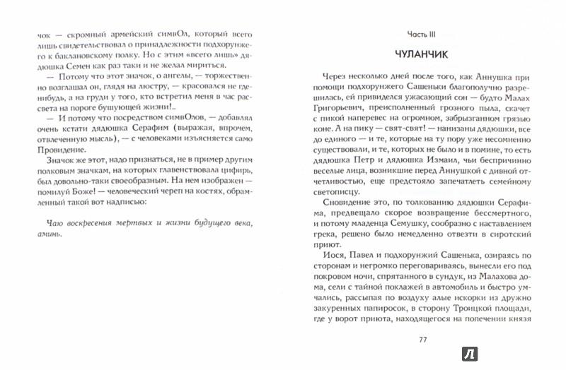 Иллюстрация 1 из 14 для Приложение к фотоальбому - Владислав Отрошенко | Лабиринт - книги. Источник: Лабиринт