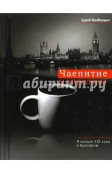 Чаепитие у королевы: В начале XXI века в Британии