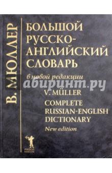 Большой русско-английский словарь. В новой редакции. 210 000 слов, словосочетаний... от Лабиринт