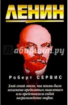 ЛенинПолитические деятели, бизнесмены<br>Подробный иллюстрированный рассказ о жизни и деятельности В.И. Ульянова-Ленина (1870-1924), какими они видятся европейскому историку-исследователю.<br>Для широкого круга читателей.<br>