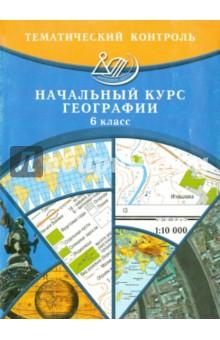 География. 6 класс. Тематический контроль. Начальный курс географии