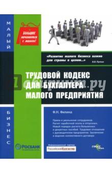Трудовой кодекс для бухгалтера малого предприятия
