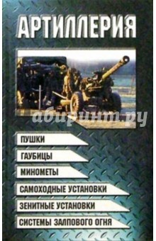 Шунков Виктор Николаевич Артиллерия