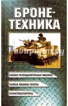 Шунков Виктор Николаевич Бронетехника