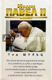 Шульц Тэд Иоанн Павел II