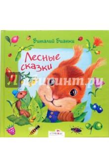 Бианки Виталий Валентинович В подарок малышу: Лесные сказки