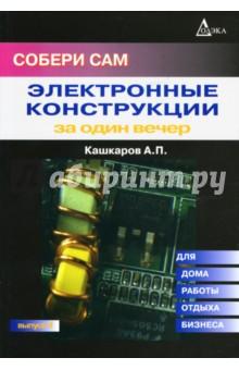 Кашкаров Андрей Петрович Собери сам: Электронные конструкции за один вечер