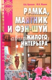 Красавин Олег Алексеевич, Жирнов Юрий Рамка, маятник и фэн-шуй жилого интерьера