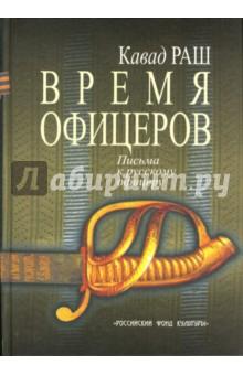 Раш Кавад Время офицеров: Письма к русскому офицеру
