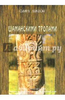 Диксон Олард Шаманскими тропами