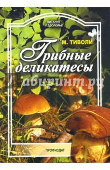 Грибные деликатесыБлюда из овощей, фруктов и грибов<br>Грибы не только полезны для организма человека, но и обладают лечебными свойствами. Блюда из грибов, как правило, аппетитны и внешне привлекательны. Приведенные в книге рецепты, используемые в кулинарии разных стран, несомненно, будут полезны как начинающим, так и опытным хозяйкам.<br>