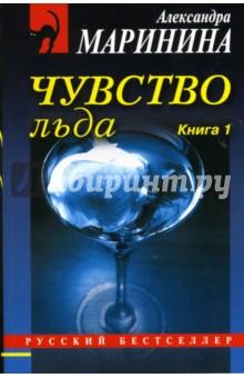 Маринина Александра Чувство льда: Книга 1