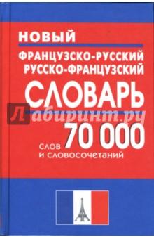 Новый французско-русский и русско-французский словарь 70 000 слов и словосочетаний