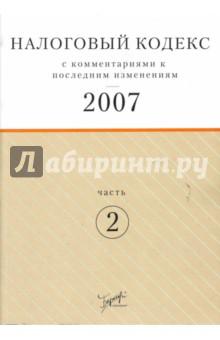 Налоговый кодекс 2007 с комментариями к последним изменениям: Часть 2