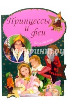 Принцессы и феи. Белоснежка