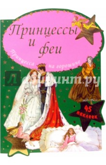 Принцессы и феи. Принцесса на горошине