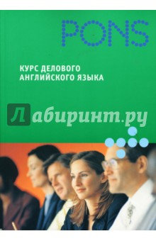 Армитаж-Амато Рейчл Курс делового английского языка