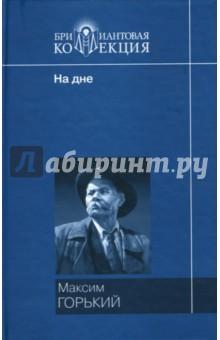 Горький Максим Мать: Роман. На дне: Пьеса. Рассказы