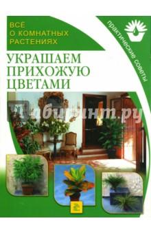 Украшаем прихожую цветамиКомнатные растения<br>Прихожая, веранда, холл, лестничная площадка - с них начинается уютный дом. Мы предлагаем украсить их растениями и поможем подобрать то, что лучше всего приживется у вас. Будет ли это одиночно стоящая юкка, цветущая хризантема, декоративный перец или плющ, вьющийся по стене, они будут первыми встречать вас и ваших гостей яркими цветами, плодами и зеленью.<br>- подбор коллекции в зависимости от условий помещения;<br>- варианты дизайна и размещения растений в прихожей;<br>- обзор наиболее популярных декоративнолиственных и красиво цветущих видов.<br>Книга содержит цветные фотографии.<br>Мягкий переплет, бумага офсетная.<br>