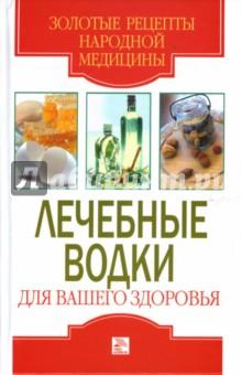 Исаева Елена Львовна Лечебные водки для вашего здоровья