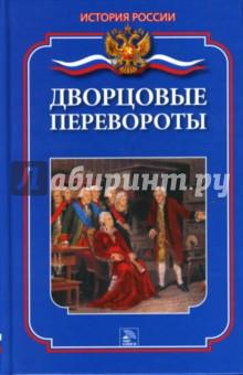 Еременко Мария Дворцовые перевороты