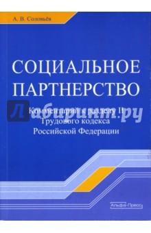 Социальное партнерство: Комментарий к разделу II Трудового кодекса Российской Федерации