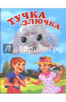 Тучка-Злючка