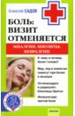 Садов Алексей Боль: визит отменяется. Миалгии, миозиты, невралги