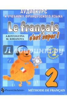 А/к. Аудиокурс к учебнику французского языка для 2 класса (2 кассеты)