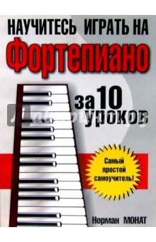Научитесь играть на фортепиано за 10 уроковМузыка<br>Книга содержит ценные указания и советы широкому кругу читателей, желающих освоить исполнение любых мелодий на обычном фортепиано или подобных ему электронных клавишных инструментах.<br>9-е издание<br>