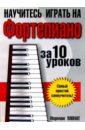 Научитесь играть на фортепиано  ...