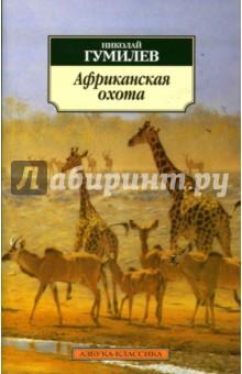 Африканская охота: Новеллы. Рассказы. Очерки