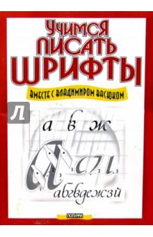 Шрифт русская вязь
