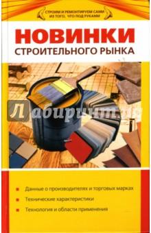 Новинки строительного рынка