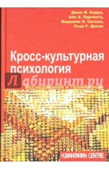 Кросс-культурная психология. Исследования и применение от Лабиринт