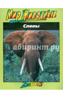 Веско Джон Боннет Слоны