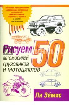Рисуем 50 автомобилей, грузовиков и мотоциклов от Лабиринт