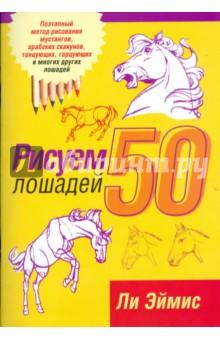 Эймис Ли Дж. Рисуем 50 лошадей