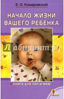 Скачать начало жизни вашего ребенка комаровский