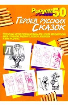 Рисуем 50 героев русских сказок