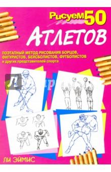 Ли Дж. Эймис Рисуем 50 атлетов