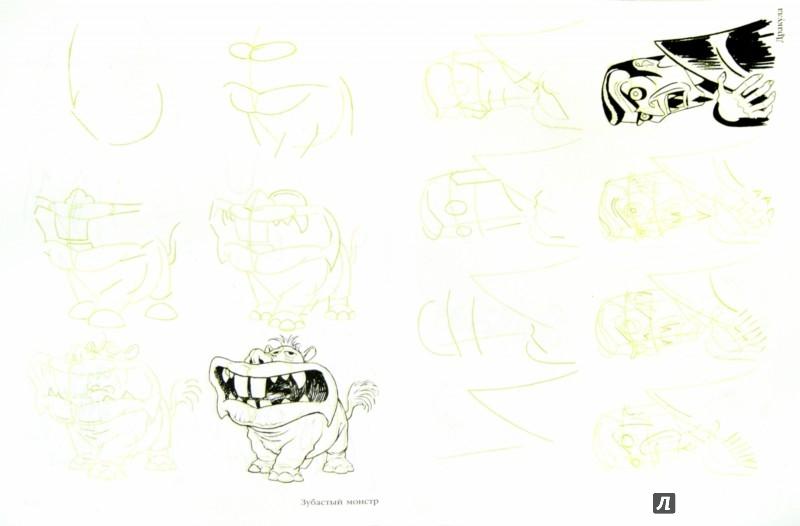 Иллюстрация 1 из 16 для Рисуем 50 чудищ - Ли Эймис | Лабиринт - книги. Источник: Лабиринт