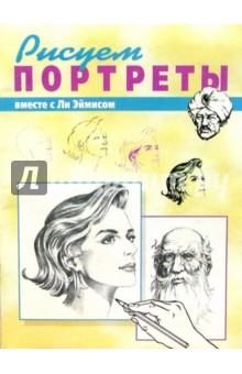Эймис Ли Дж. Рисуем вместе с Ли Эймисом портреты