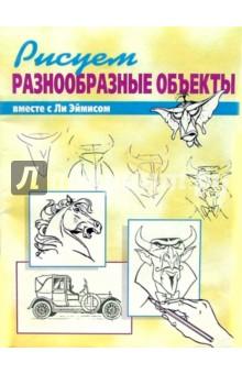 Ли Дж. Эймис Рисуем вместе с Ли Эймисом разнообразные объекты
